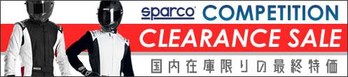 スパルコ,レーシングスーツ,コンペティション,セール,クリアランス,sparco,competition