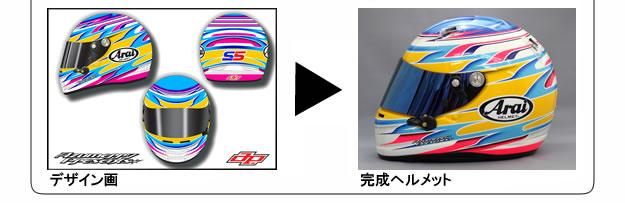 ヘルメットペイント デザイン画製作