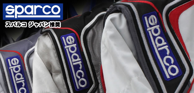 メイクウィナー レーシングスーツ クリーニング Sparco