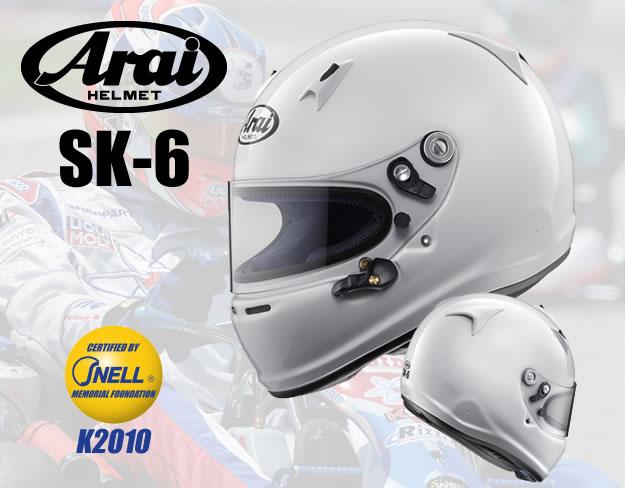 アライヘルメット SK-6 4輪用 フルフェイス