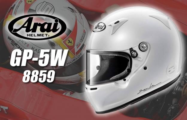 アライヘルメット GP-5W 8859