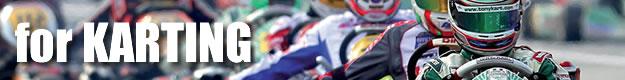レーシングカート グローブ シューズ スーツ ヘルメット