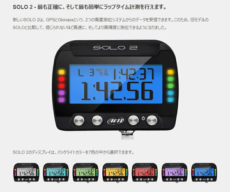 aim solo2 dl  GPSラップタイマー  バックライト