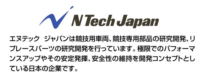 ntech,japan,エヌテック,ジャパン