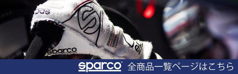 sparco スパルコ レーシング 全商品