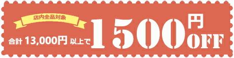 1500円OFFクーポン