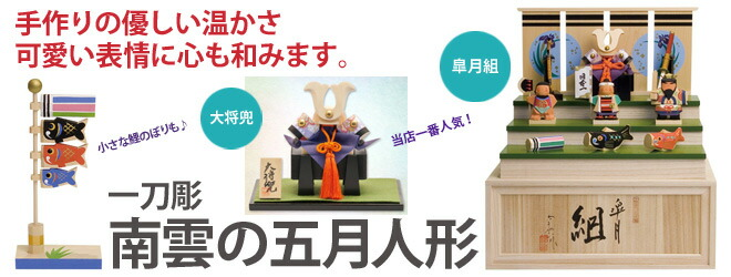 木彫り南雲五月人形