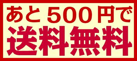 あと500円