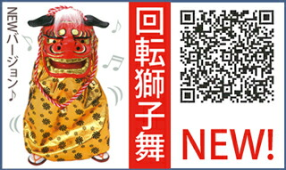 踊る獅子舞【M】【回転】<
