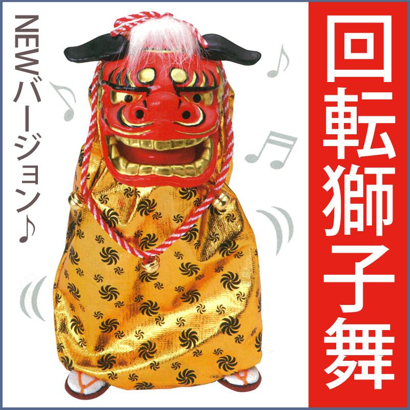 踊る獅子舞【中】【回転】