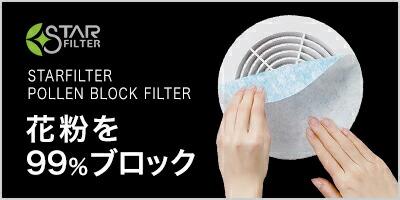 花粉ブロックフィルター