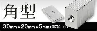 30mmx20mmx5mm(皿穴5mm)