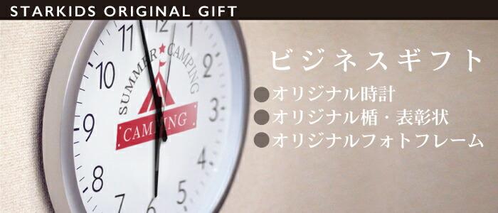 ビジネスギフトオリジナル時計