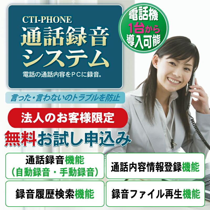 電話機1台から利用可能