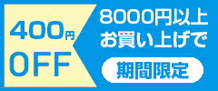 8千円お買い上げで400円OFFクーポン