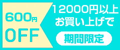 12000円お買い上げで600円OFFクーポン