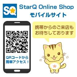 StarQオンラインショップモバイル用サイト
