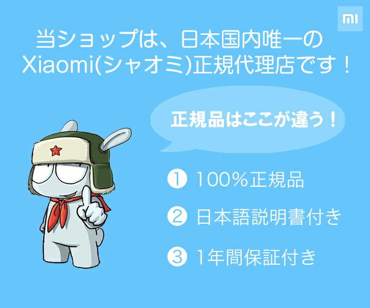Xiaomi日本正規代理店