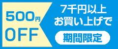 7千円お買い上げで500円OFFクーポン