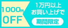 1万円お買い上げで1000円OFFクーポン