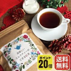 手摘み茶葉 高地で農薬不使用で栽培された高カテキン 美味しいミルクティーができる紅茶