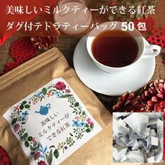 手摘み茶葉 高地で農薬不使用で栽培された高カテキンのケニア紅茶