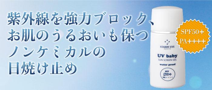SPF50+/PA++++ ノンケミカル・ウォータープルーフタイプの日焼け止めゲルクリーム♪スタアリィアイ【サンスクリーンゲルUVbaby】