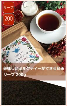 美味しいミルクティーができる紅茶 リーフ 送料無料