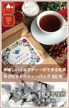 美味しいミルクティーができる紅茶 ティーバッグ