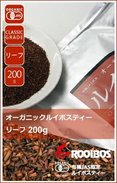 オーガニックルイボス茶葉使用・リーフ・送料無料