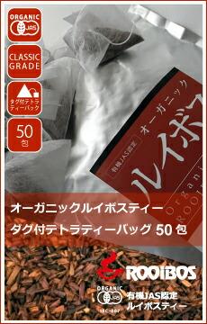 美容◎健康◎ルイボス茶50包 クラッシックグレード【オーガニック茶葉使用】【送料無料(メール便利用)】
