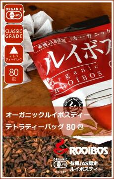 オーガニックルイボスティー 煮出し用ティーバッグ80P 2g×80包・オーガニック・クラッシックグレード茶葉・送料無料