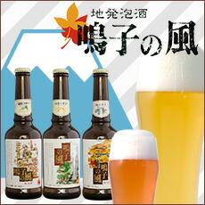 鳴子の風 地ビール