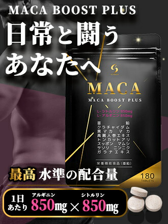 MACA BOOST PLUS