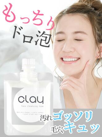 泥洗顔clay