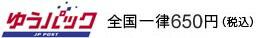 全国一律650円(税込)