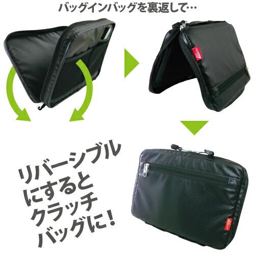 リバーシブルでクラッチバッグに変わるバッグインバッグ