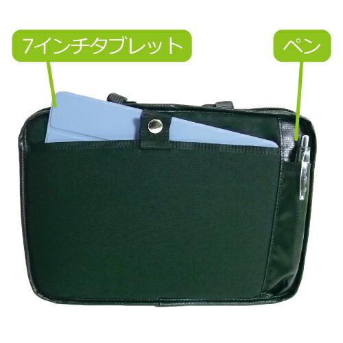 7インチタブレット専用ポケット