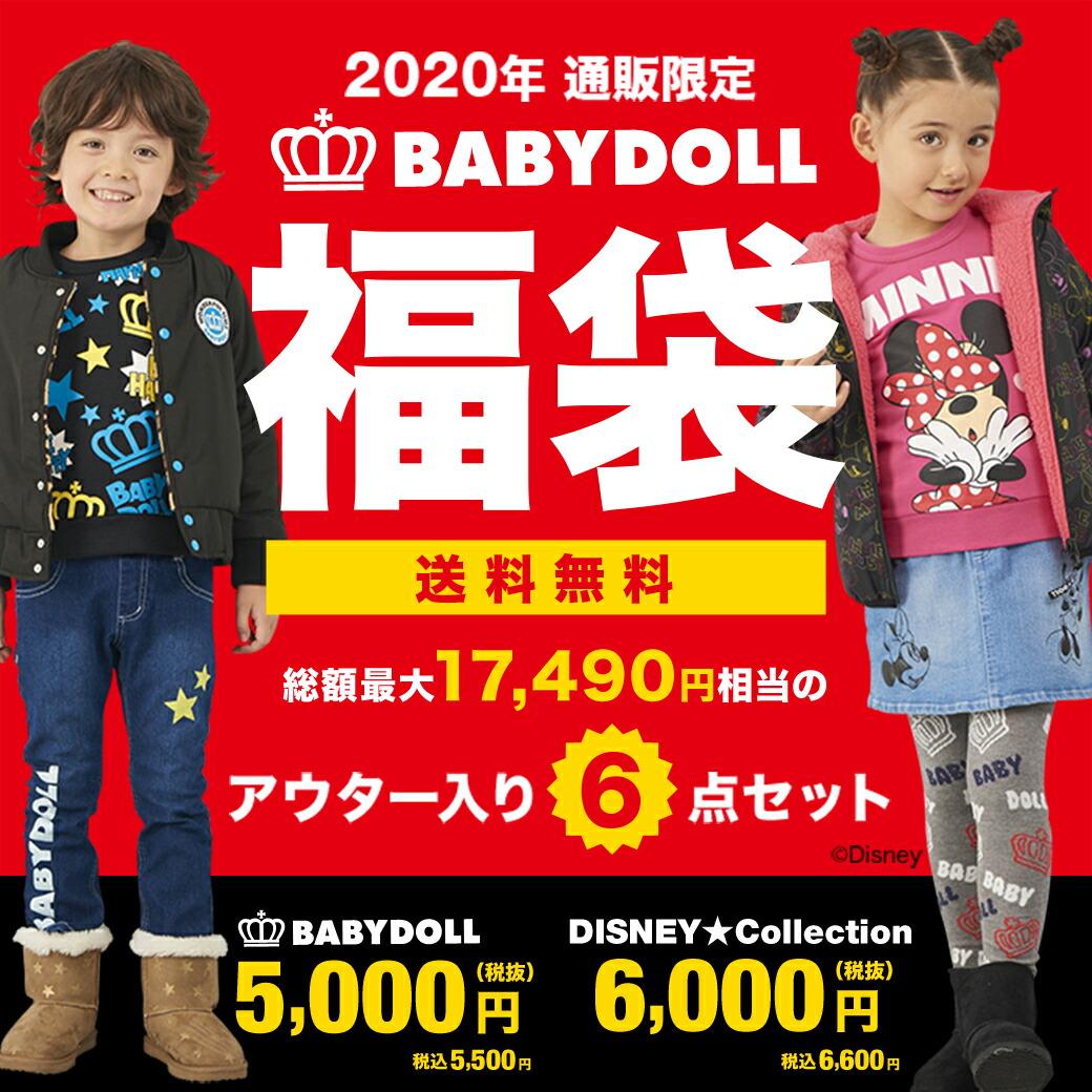 楽天市場】BABYDOLL \u003e イベント \u003e 福袋☆HappyBag:BABYDOLL