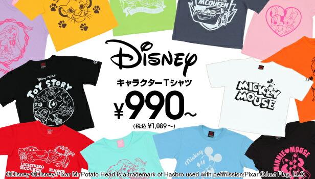 DIS990Tシャツ