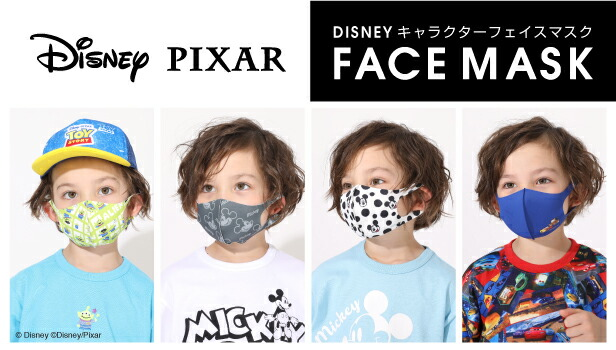 DISマスク