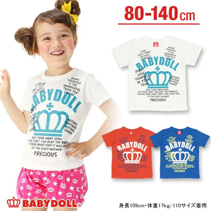 4c9a5687839b8 3 7(木)20時~! 通販限定 親子ペア メッセージTシャツ. 50%OFF