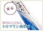 トルマリン歯磨き