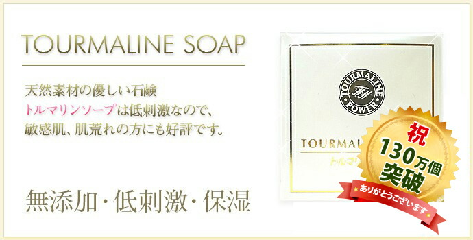 TOURMALINE SOAP