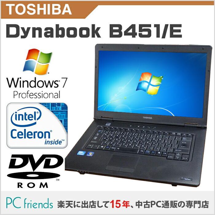ノートPC Dynabook Satellite B451/E