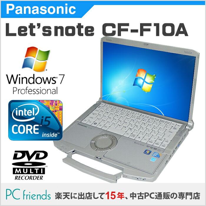 ノートPC Letsnote CF-F10AWHDS