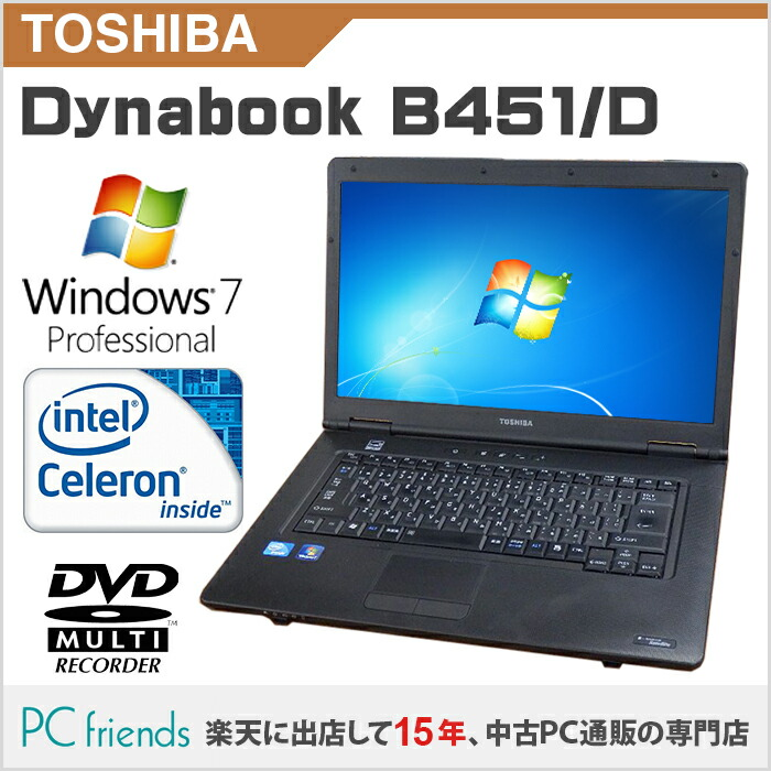 ノートPC Dynabook Satellite B451/D