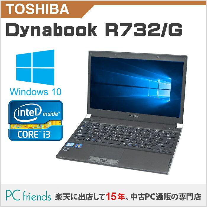 ノートPC Dynabook R732/G