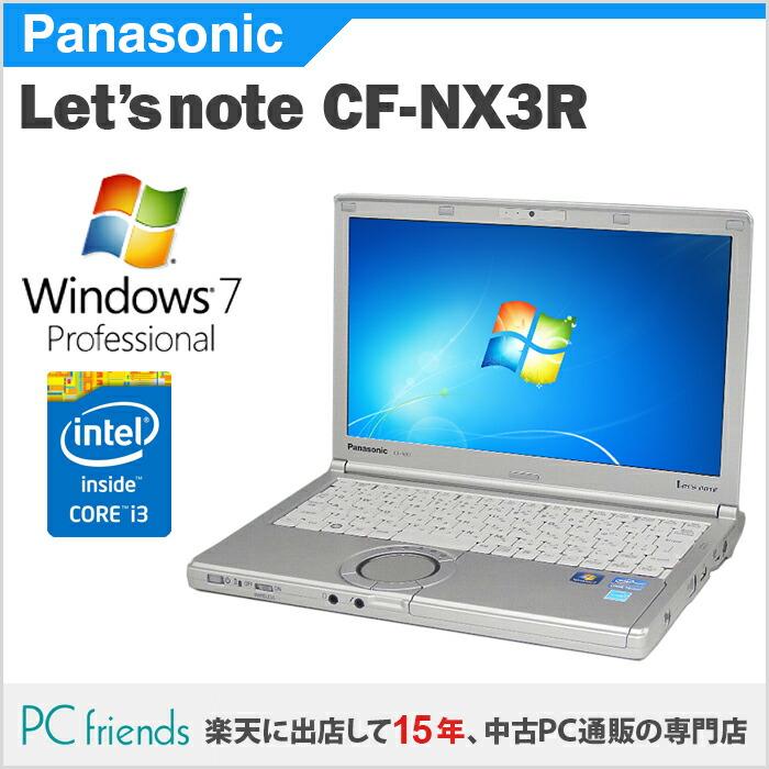 ノートPC Letsnote CF-NX3RDJCS