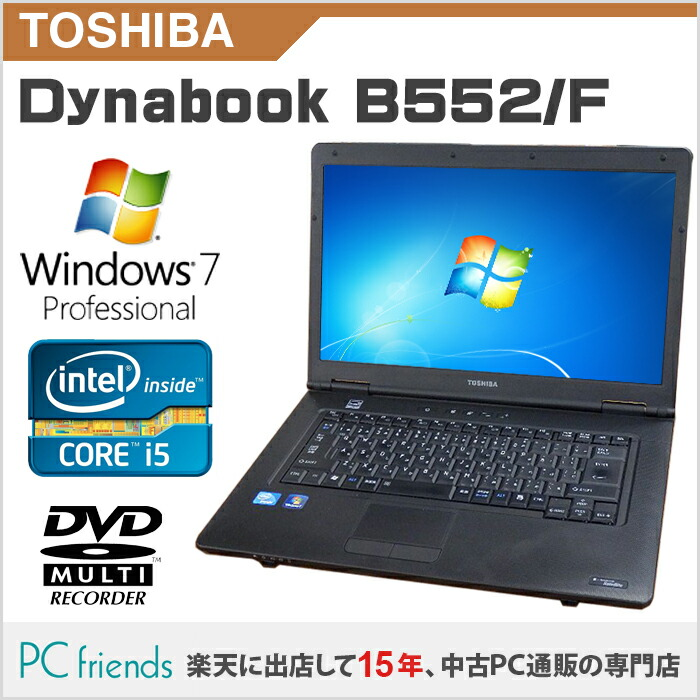 ノートPC Dynabook Satellite B552/F